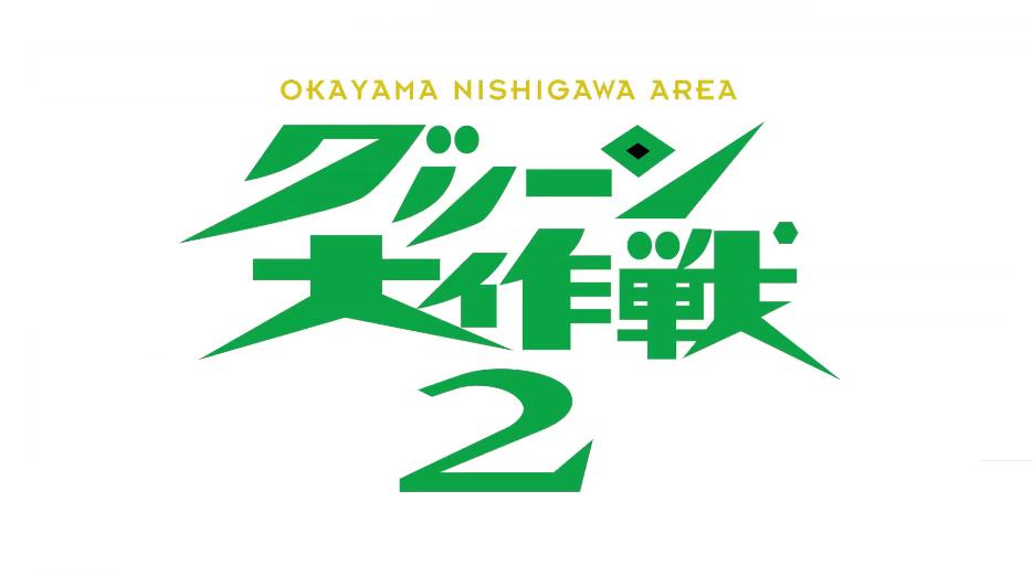 西川クリーン探検DAY2019