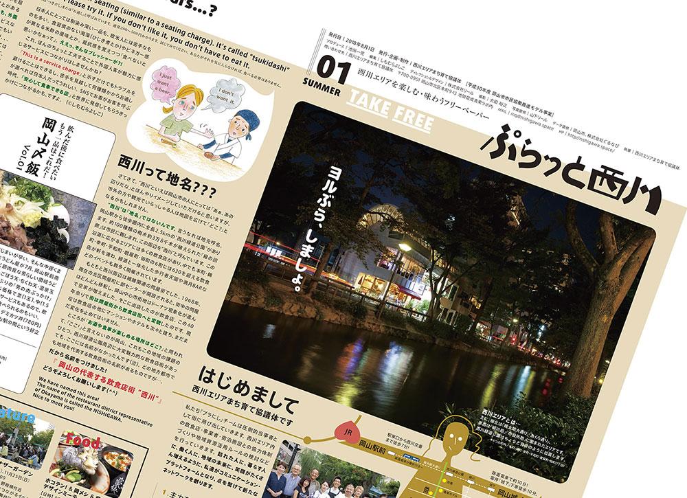 フリーペーパー『ぷらっと西川』01-SUMMER