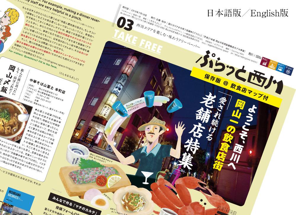 フリーペーパー『ぷらっと西川』03