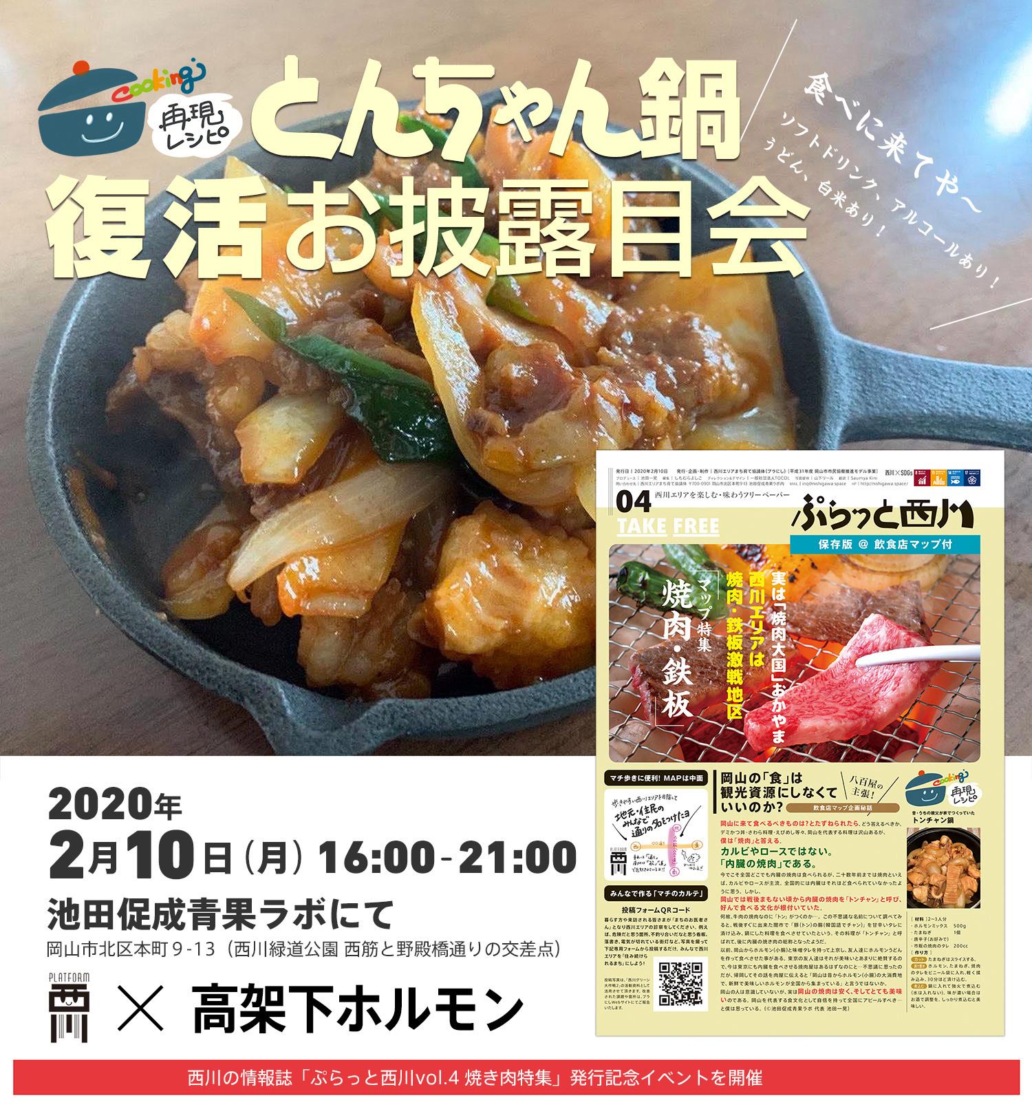 とんちゃん鍋3