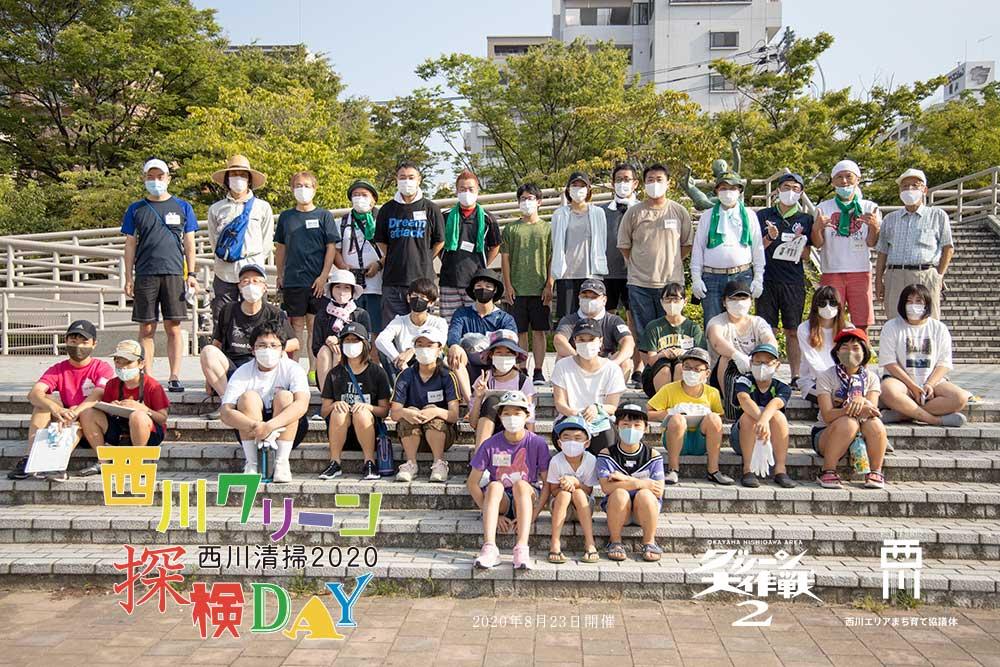 2020西川クリーン探検DAY_集合写真