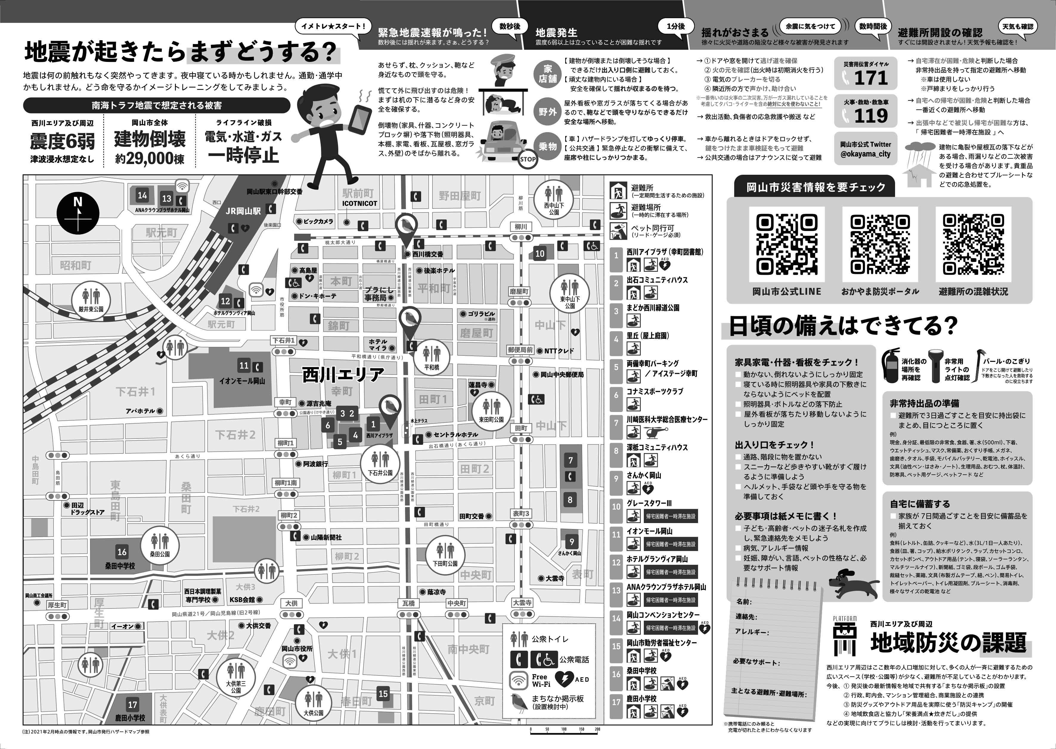 ぷらっと西川05