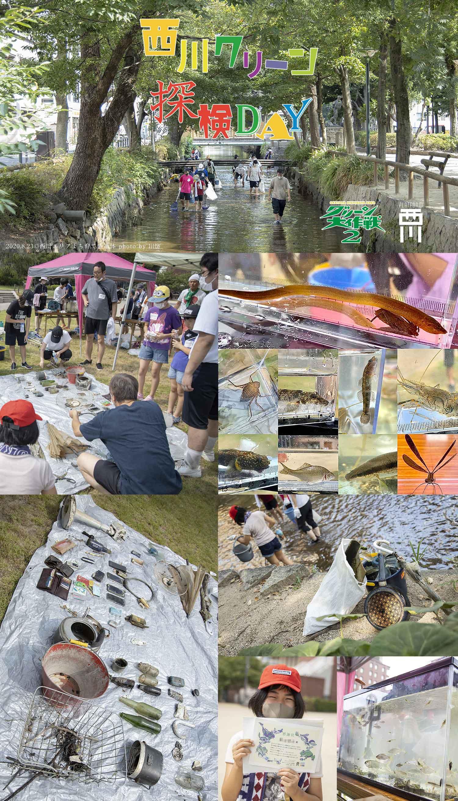 2020西川クリーン探検DAY
