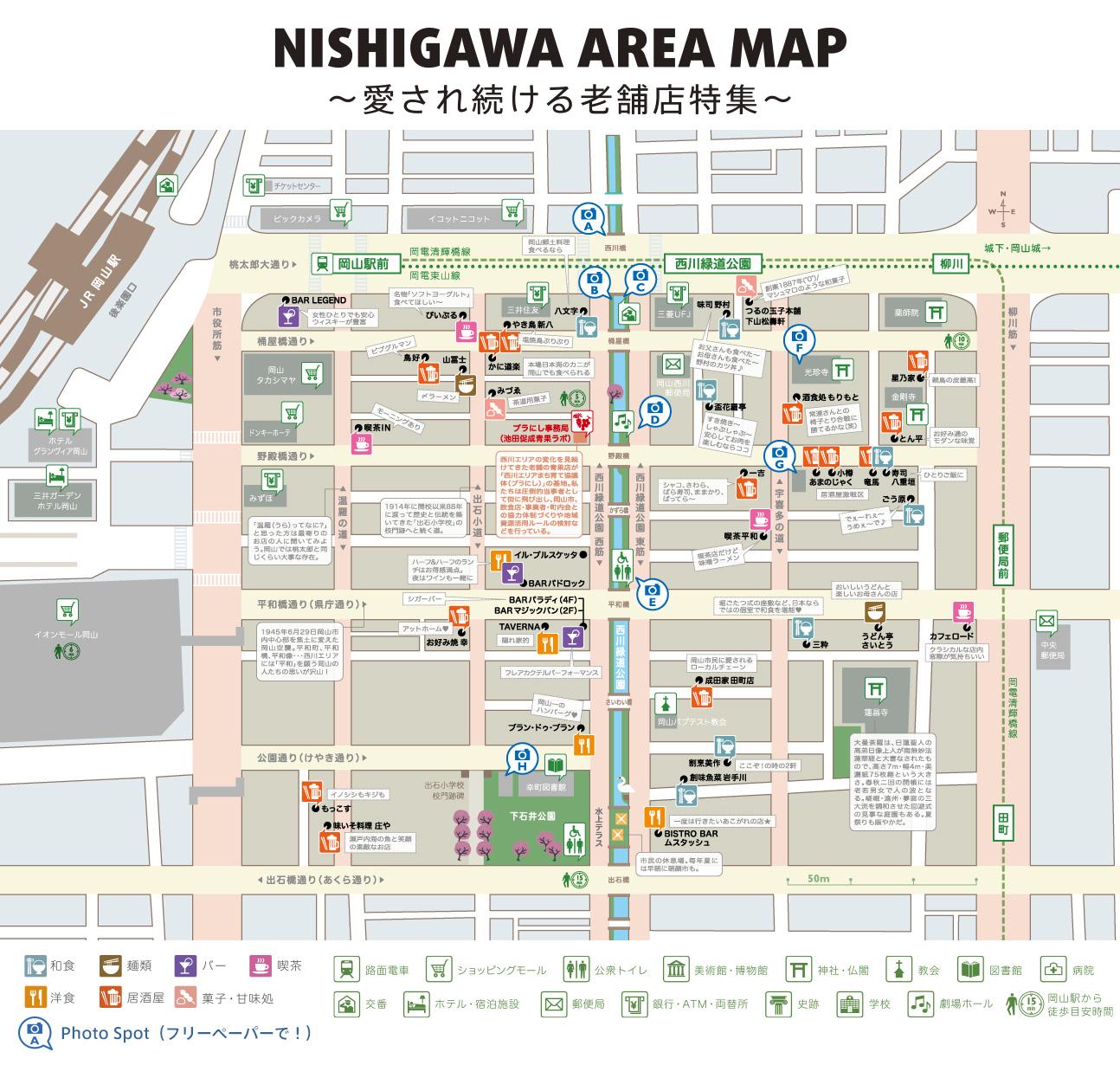 OKAYAMA FOOD GUIDE MAP「ぷらっと西川」